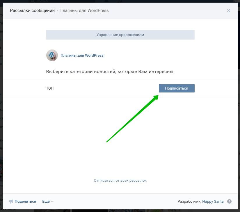 Как сделать приложение в вконтакте 640