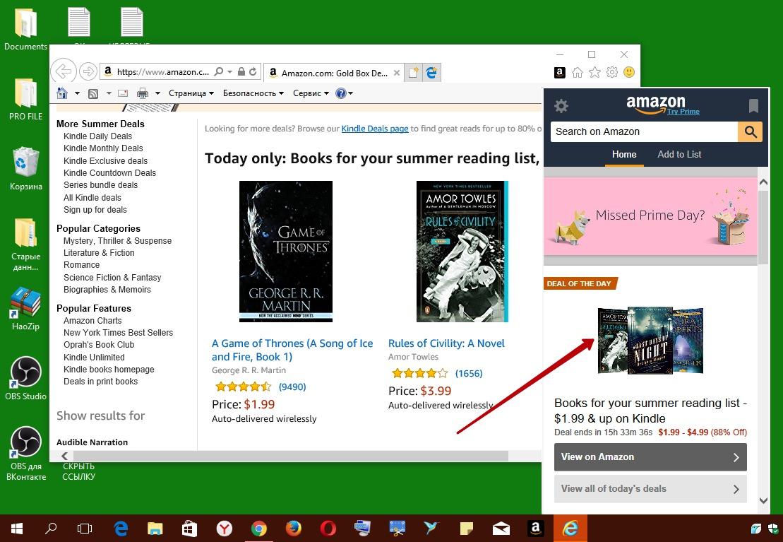 Amazon Windows