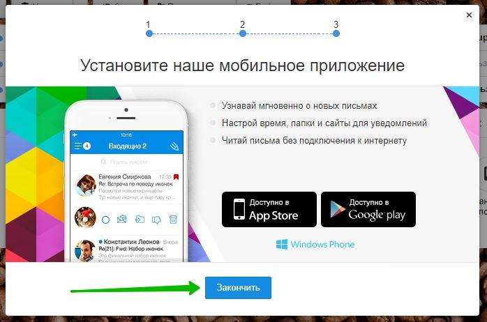 приложение mail на телефон