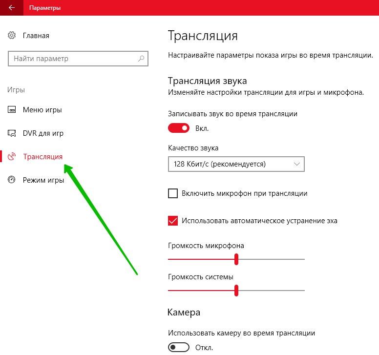 Как сделать прозрачный фон в windows 10 фото 612