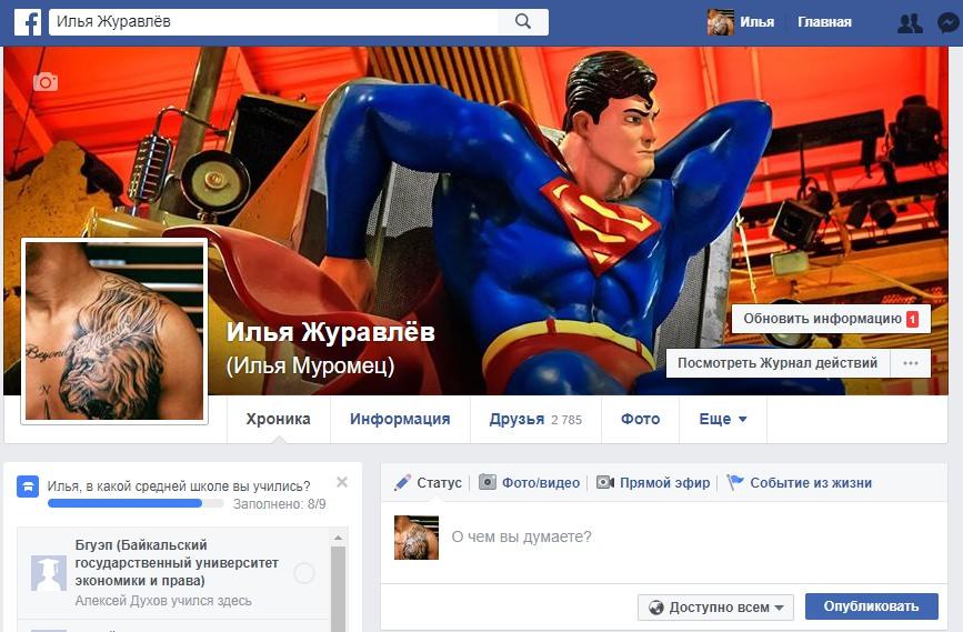 фейсбук профиль