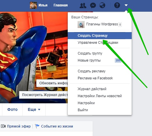 создать страницу фейсбук