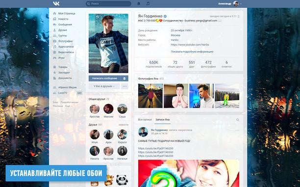Как сделать новый фон для ВК изменить Вконтакте фото — ТОП: http://info-effect.ru/kak-sdelat-novyj-fon-dlya-vk-izmenit-vkontakte-foto.html