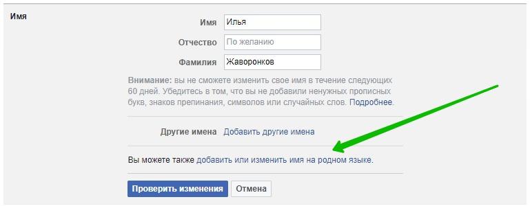 изменить имя фейсбук
