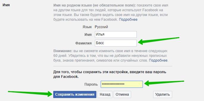 имя фамилия в фейсбук