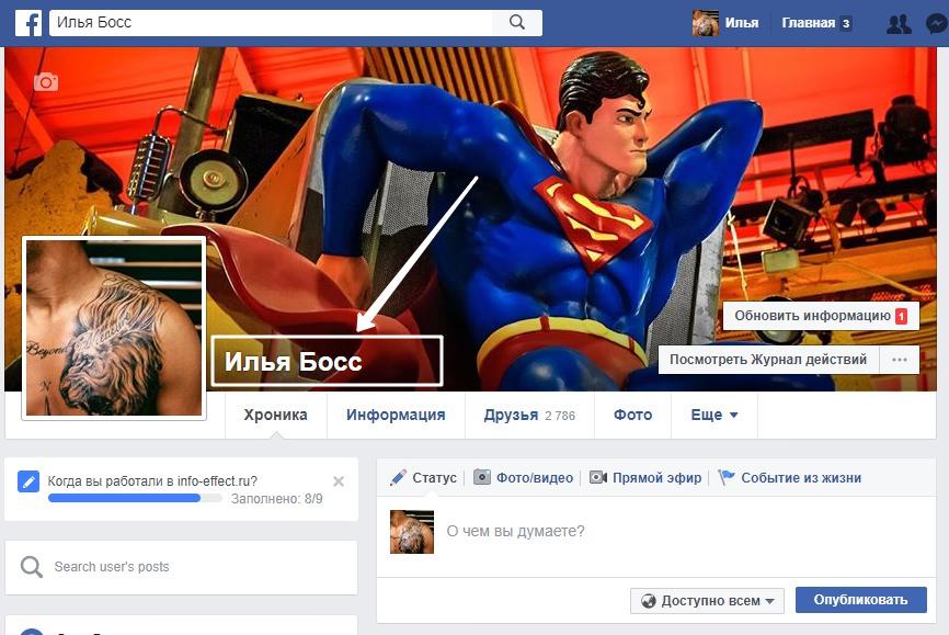 новое имя в фейсбук