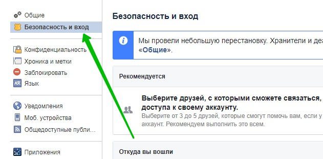 безопасность и вход фейсбук