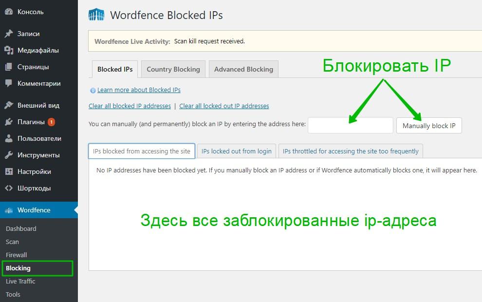 блокировать ip Blocking