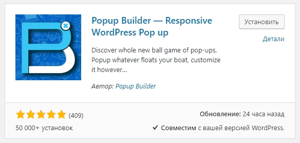 Popup Builder — Responsive WordPress Pop up