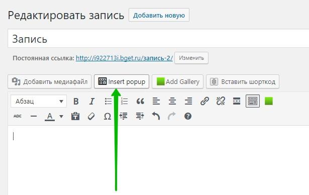 кнопка редактор