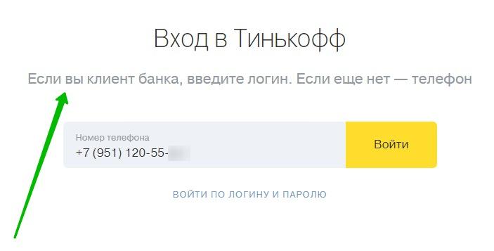 тинькофф банк войти в личный кабинет