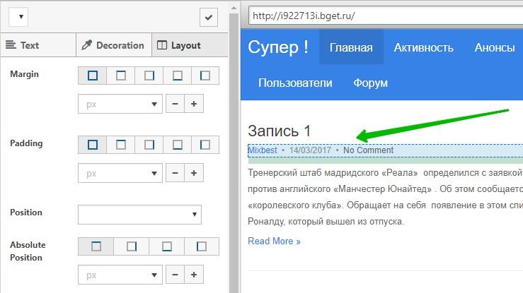 CSS редактор