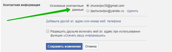 новая почта в фейсбук