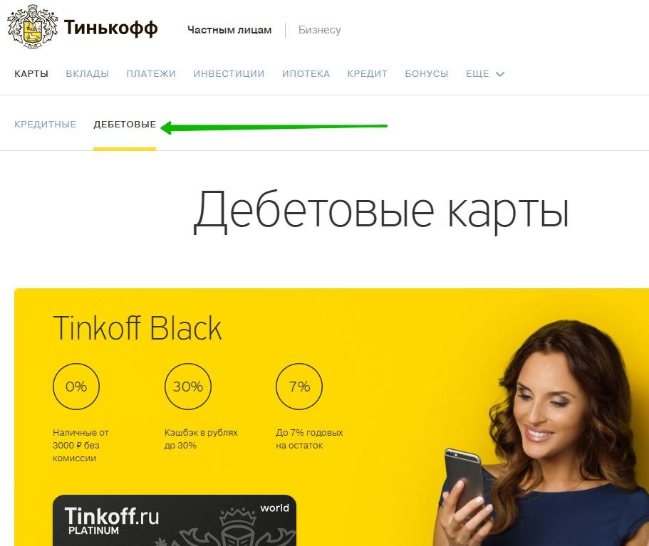 тинькофф банк дебетовые карты
