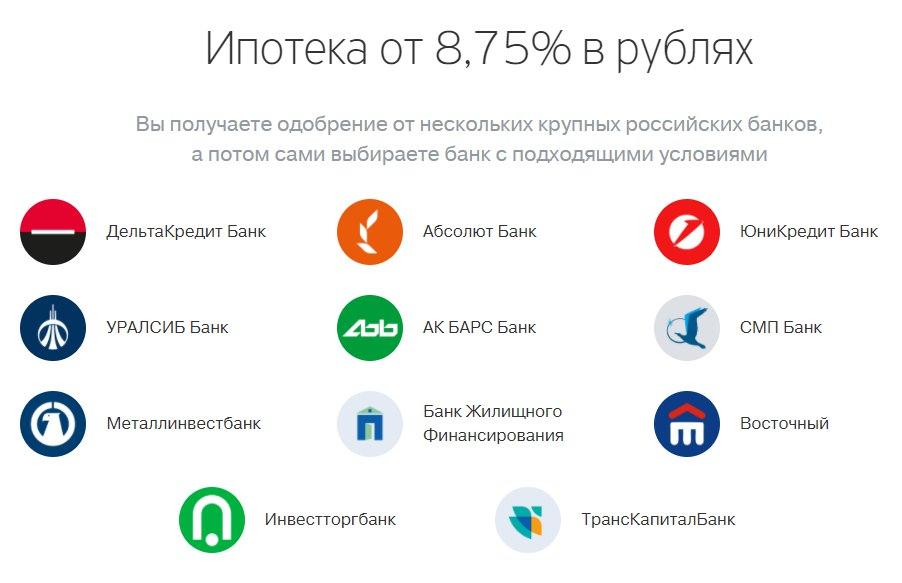 ипотека от 8,75% в рублях