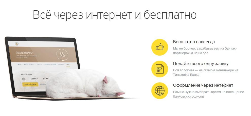 оформить ипотеку через интернет бесплатно