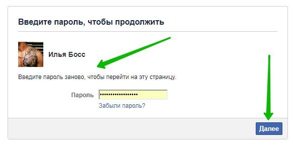 ввести пароль от фейсбук