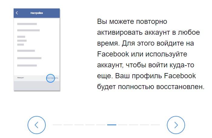 восстановить деактивированный аккаунт фейсбук
