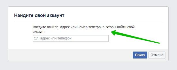 восстановить аккаунт фейсбук
