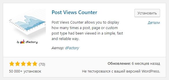 Post Views Counter
