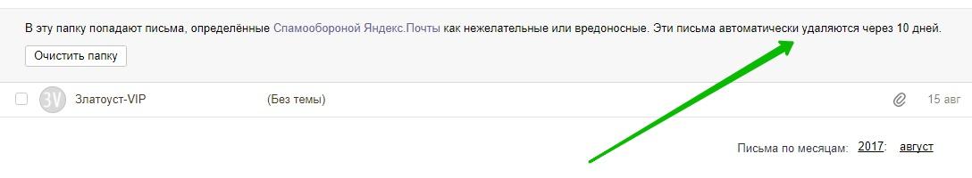 спам письма автоматически удаляются через 10 дней