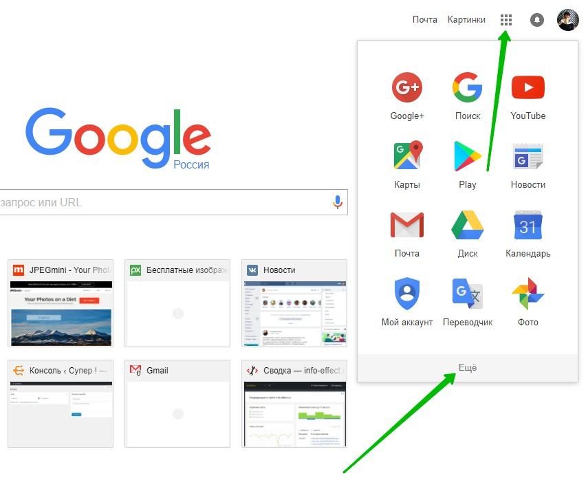сервисы гугл