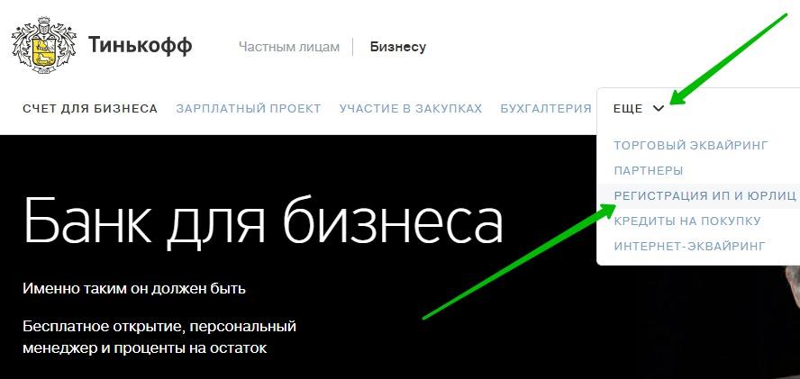 регистрация ИП онлайн в Тинькофф банке