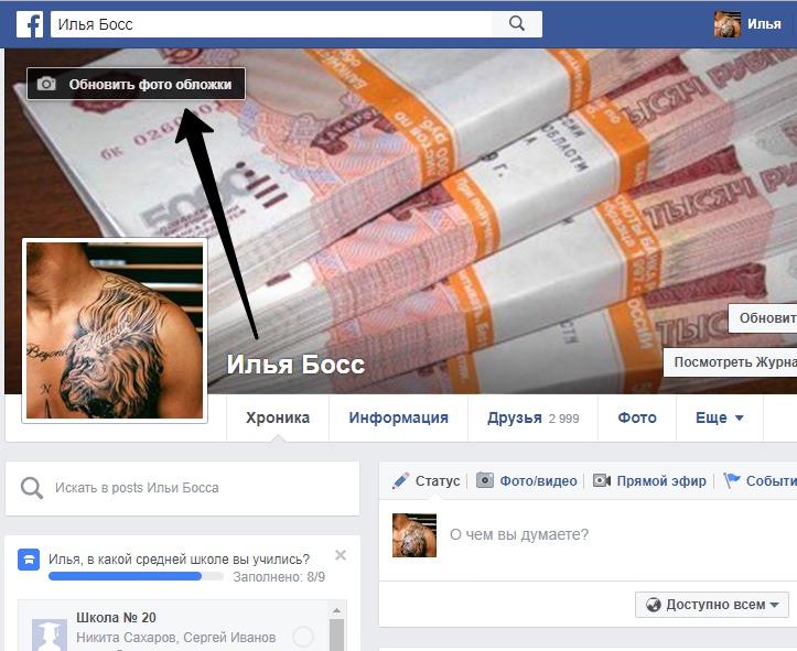 изменить фото обложку фейсбук