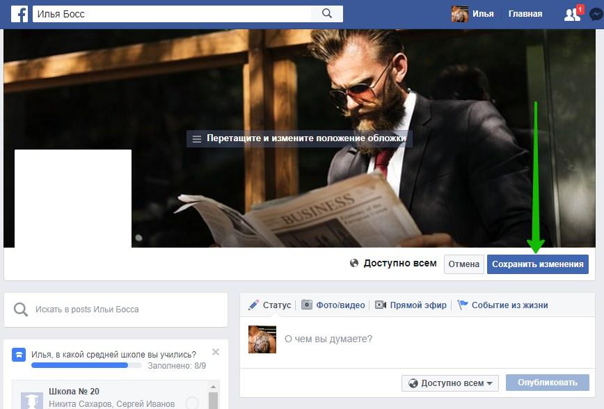 сохранить обложку фейсбук