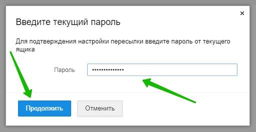 пароль для подтверждения операции