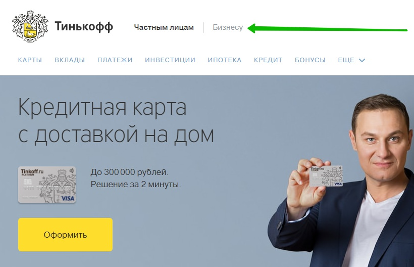 Тинькофф банк для бизнеса