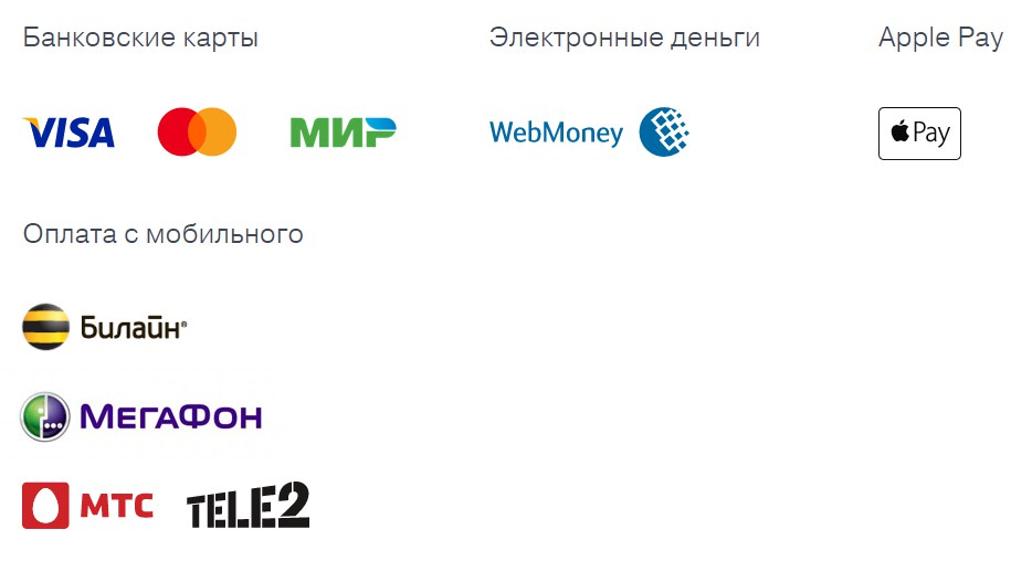 онлайн оплата