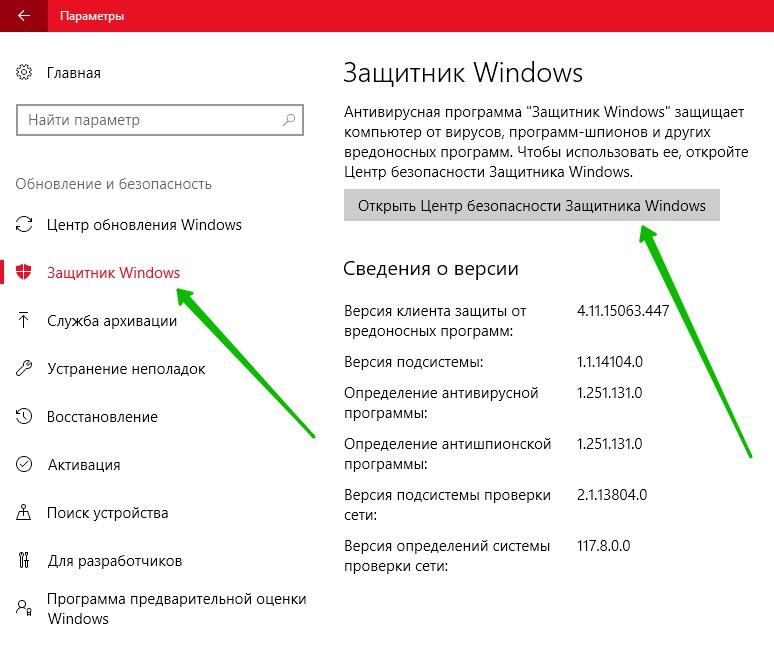 центр безопасности защитника Windows