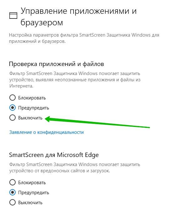 отключить smart screen windows 10