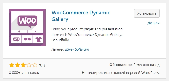 WooCommerce Dynamic Gallery LITE