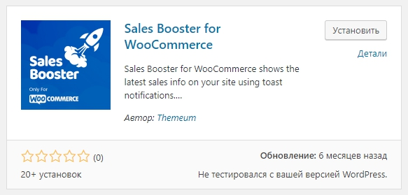 Sales Booster for WooCommerce