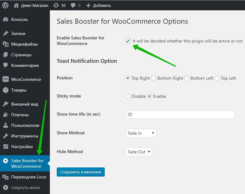 настройки плагина Sales Booster for WooCommerce Options