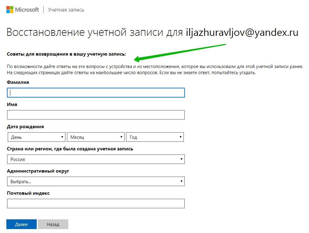 восстановить пароль учетной записи майкрософт