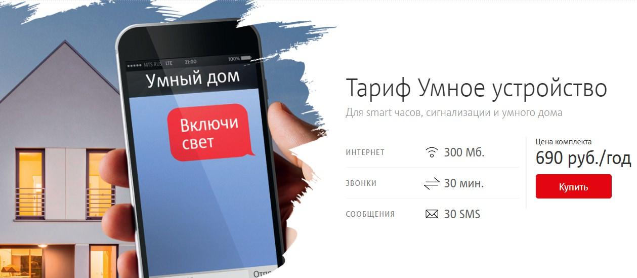 тарифы на мтс по номеру телефона