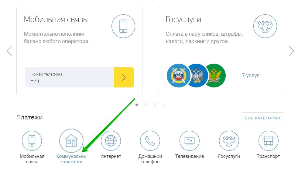 Коммунальные платежи Тинькофф банк