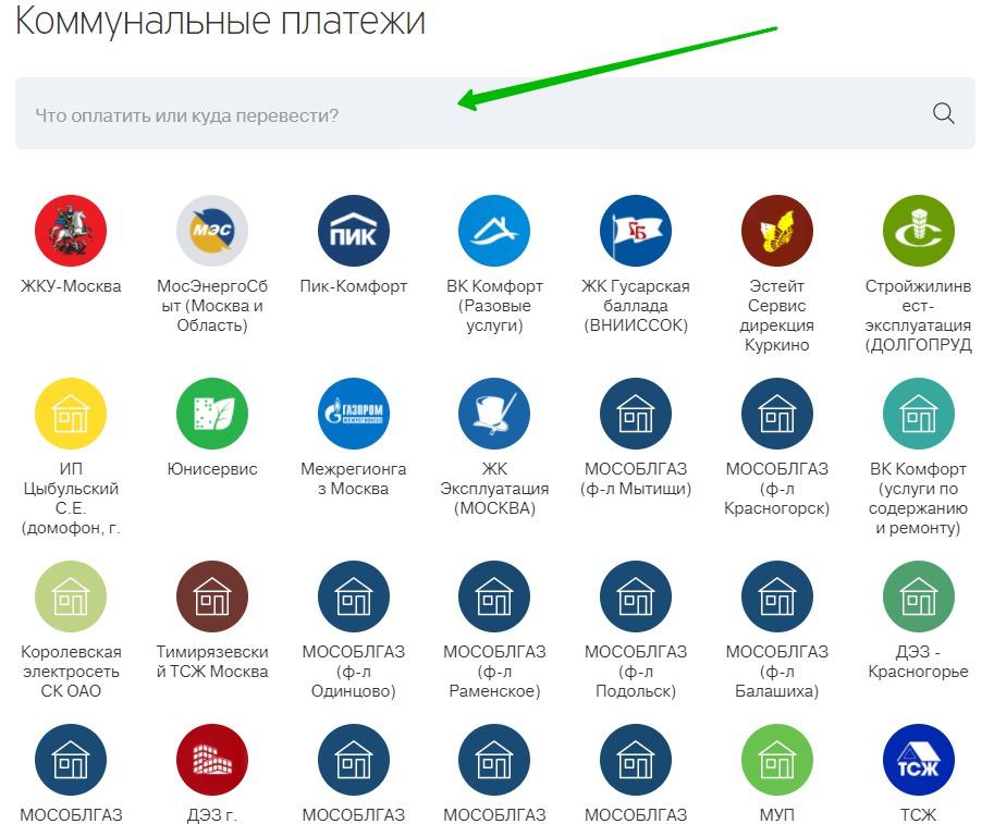 Онлайн платежи с помощью карты Тинькофф