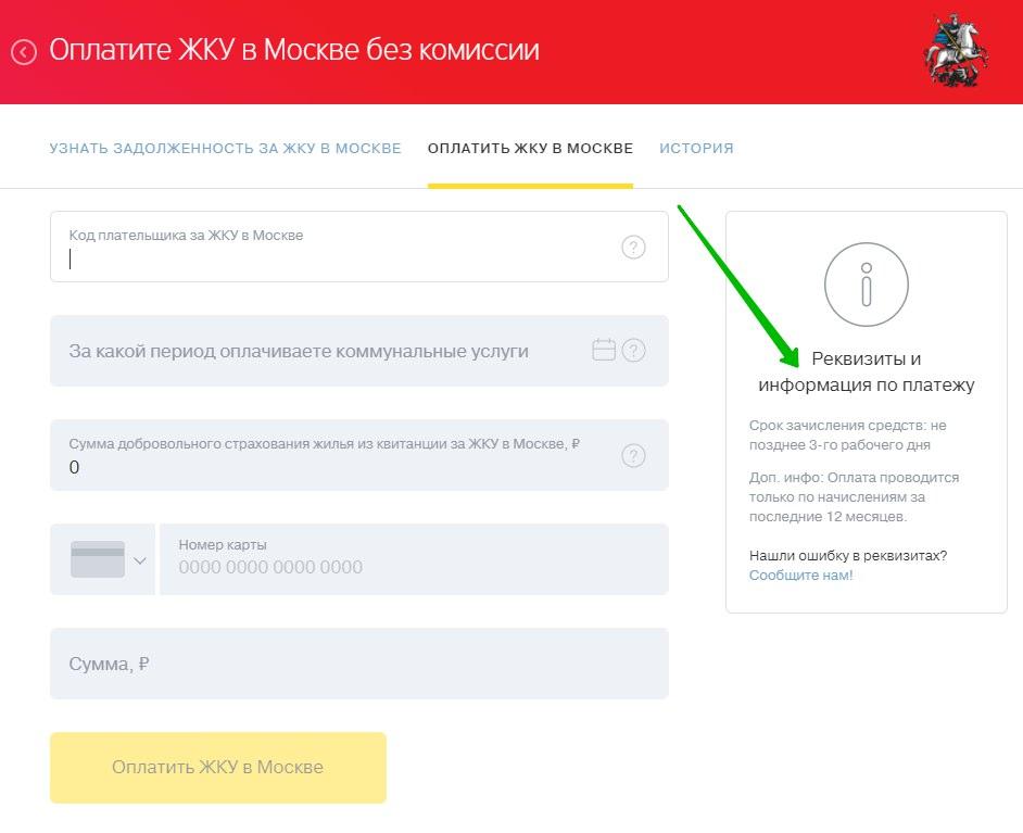 оплата ЖКУ Москва онлайн