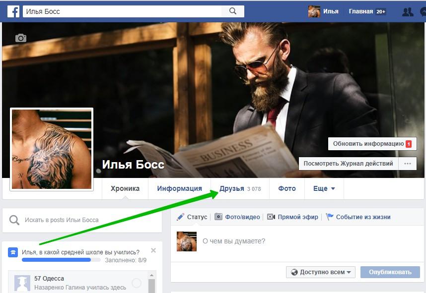 друзья фейсбук