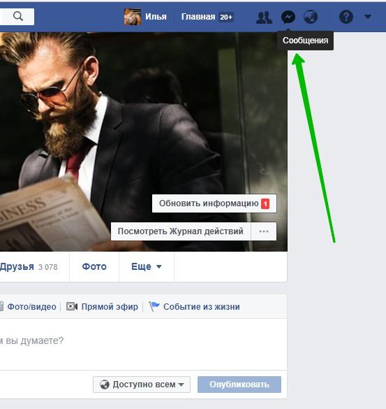 уведомления сообщения фейсбук