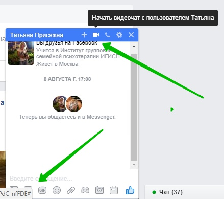 Messenger фейсбук