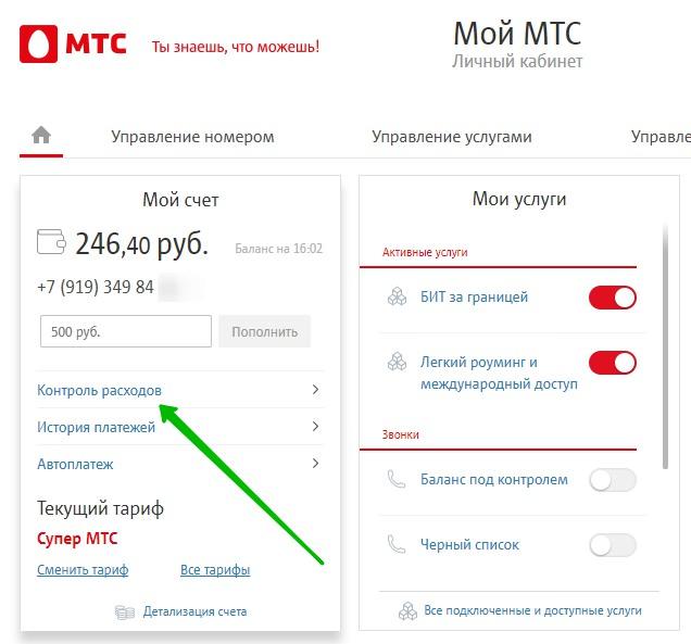Мтс файловый хостинг подключение форумы, доски объявлений, раскрутка сайтов