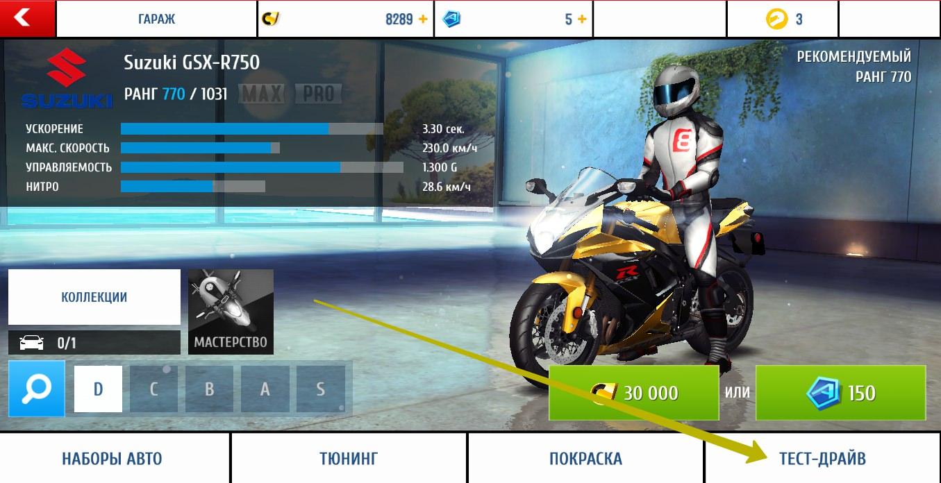 Тест драйв на мотоциклах в асфальт 8