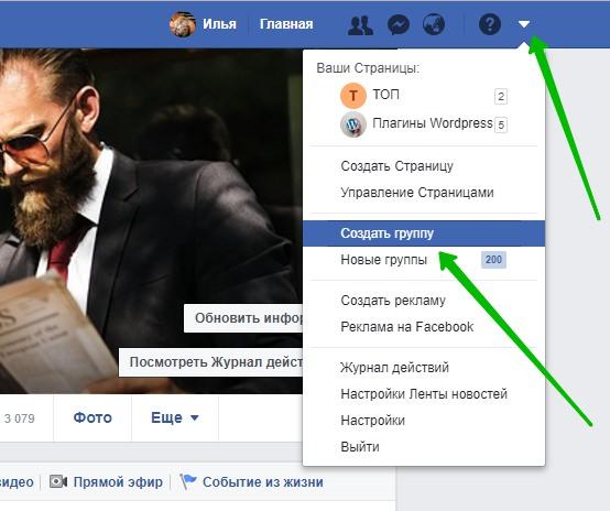 создать группу фейсбук