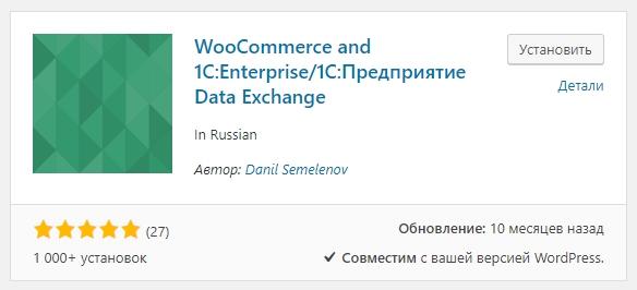 WooCommerce and 1C:Enterprise/1С:Предприятие Data Exchange