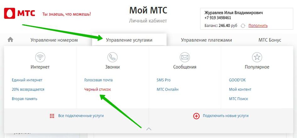 меню управление услугами